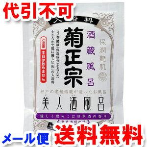 菊正宗 美人酒風呂 酒造風呂 優しく包みこむ日本酒の香り 60mL メール便送料無料