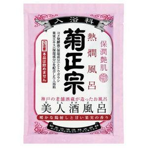 菊正宗 美人酒風呂 熱燗風呂 暖かな陽射しと甘い果実の香り 60mL