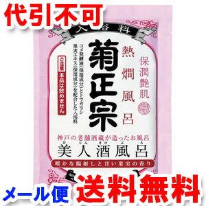 菊正宗 美人酒風呂 熱燗風呂 暖かな陽射しと甘い果実の香り 60mL メール便送料無料