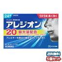 【第2類医薬品】 アレジオン20 24錠 ×5個セット ※セルフメディケーション税制対象商品