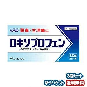 第1類医薬品 ロキソプロフェン錠「クニヒロ」12錠×3個セット※セルフメディケーション税制対象商品メール便
