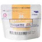 【第3類医薬品】 ワンショットプラス EL 30枚入
