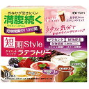 井藤漢方製薬 短期スタイルダイエットシェイク ラテラトリー 10食分 (25g×10袋)