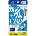 DHC 20日分 カルシウム+CBP 80粒 メール便送料無料 1
