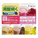 井藤漢方製薬 短期スタイルダイエットシェイク 10食分 (25g×10袋)