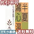 【第2類医薬品】 ツムラ漢方 半夏瀉心湯(はんげしゃしんとう) 24包 定形外郵便で送料無料