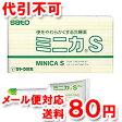 【第2類医薬品】 ミニカS 8ml×5本 【ゆうメール送料80円】