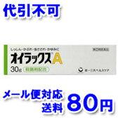 【第2類医薬品】 オイラックスA 30g 【ゆうメール送料80円】