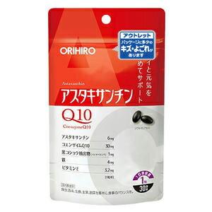 【オリヒロ アウトレット】アスタキサンチンQ10 30粒 あす楽対応