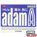【第(2)類医薬品】 アダムA錠 120錠 ×12 ※セルフメディケーション税制対象商品 あす楽対応