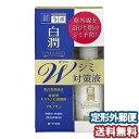 肌研(ハダラボ) 白潤 プレミアムW美白美容液40ml 医薬部外品 メール便送料無料