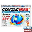 【第(2)類医薬品】 新コンタック600プラス 40カプセル メール便送料無料