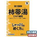 【第2類医薬品】 ネオカキックス細粒「コタロー」 9包 メール便送料無料