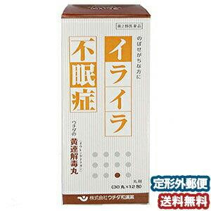 【第2類医薬品】ウチダの黄連解毒丸30丸×12包