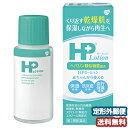 【第2類医薬品】 HPローション 50mL メール便送料無料...