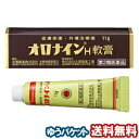 【第2類医薬品】 オロナインH軟膏 11g メール便送料無料