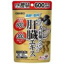 オリヒロ しじみ牡蠣ウコンの入った肝臓エキス 120粒 メール便送料無料