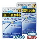 【第3類医薬品】 ライオン スマイルコンタクトEX AL-W クール 12ml×2個セット メール便送料無料