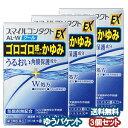 【第3類医薬品】 ライオン スマイルコンタクトEX AL-W クール 12ml×3個セット メール便送料無料