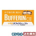 【第2類医薬品】 小児用バファリン CII 32錠 フルーツ味 メール便送料無料