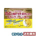 【第(2)類医薬品】 ペラックコールドTD錠 45錠 メール便送料無料