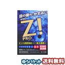 【第2類医薬品】 ロートZプロ(ロートジープロc) 12ml メール便送料無料
