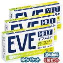 【第(2)類医薬品】 イブメルト 8錠×3個セット メール便送料無料