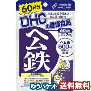 DHC 60日分 ヘム鉄 120粒 メール便送料無料
