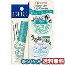 DHC 香るモイスチュアリップクリーム ミント 1.5g メール便送料無料