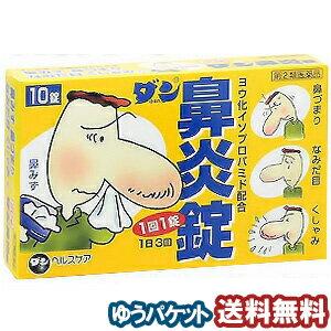 【第(2)類医薬品】 ダン鼻炎錠 10錠 メール便送料無料