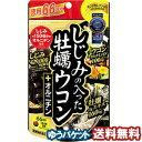 井藤漢方 しじみの入った牡蠣ウコン+オルニチン 徳用264粒 メール便送料無料 その1