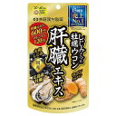 井藤漢方 しじみの入った牡蠣ウコン肝臓エキス 120粒 メール便送料無料