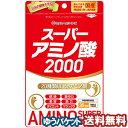 スーパーアミノ酸2000 300粒(30日分) メール便送料無料