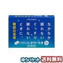 【第(2)類医薬品】 ドリーミオ 12錠 メール便送料無料
