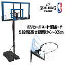 【送料無料】バスケットゴール ゲームタイムシリーズ NBAロゴ入り 73655CN | 正規品 SPALDING スポルデ...