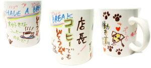 ◆絵が描けるマグカップ(大)/マーカーマグ/プレゼントやギフトに!【福袋価格】【RCP】