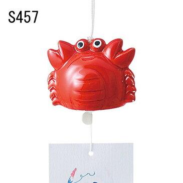 ◆『夏の風物詩』風鈴〜カニ?yS457】プレゼントやギフトに!【福袋価格】【RCP】