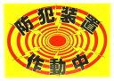 ◆防犯ステッカー(2)防犯装置作動中【福袋価格】【RCP】