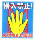 ◆防犯ステッカー(3)侵入禁止【福袋価格】【RCP】