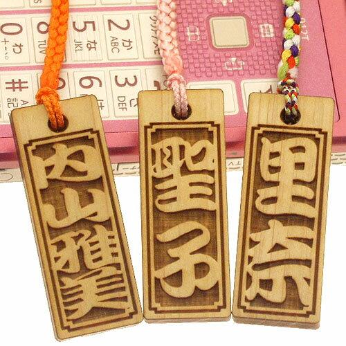 □【送料無料】名入れ木札ストラップ/檜(桧・ヒノキ)?Sサイズ/9色の組み紐から選べます。/プレゼントやギフトに!【名入れ・ストラップ】【福袋価格】【RCP】