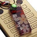 □【送料無料】名入れアクリルストラップ/夜桜?紫【福袋価格】【RCP】