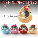 ◆キャットインザバッグストラップ/カゴに入ったかわいいネコちゃん/4色から選べます【福袋価格】【RCP】