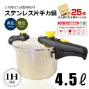 ステンレス 片手圧力鍋 4.5L 圧力鍋 なべ 煮込み鍋 カレー 角煮 肉じゃが 簡単 保温 ストラスブール