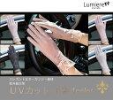 エレガントなオーガンジー素材 紫外線対策 UVカット 手袋 UVケア 日焼け止め 日焼け 運転 自動車 車 すべり止め 電車 自転車 UV