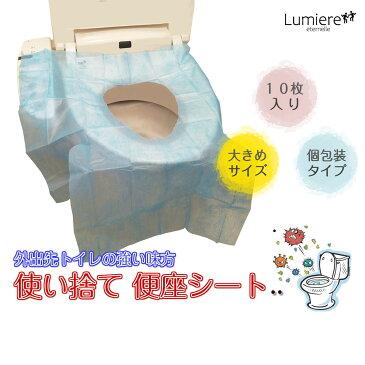使い捨て 便座シート すっぽり大きめサイズ 個包装 子供 補助便座シート 便座カバー トイレトレーニング 10枚入り