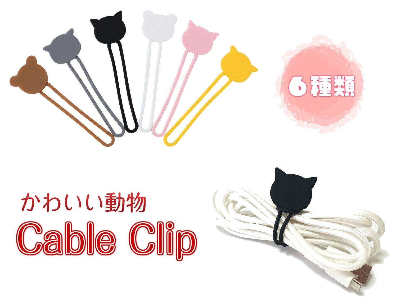 かわいい 動物 ケーブルクリップ コードクリップ 猫 配線まとめ 収納 ケーブル 6個セット