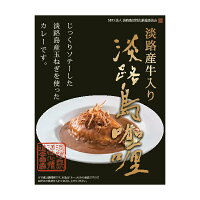 淡路島牛入り淡路島カレー(レトルト)1食×6パック入り