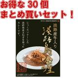 淡路島牛入り淡路島カレー(レトルト)1食×10パック入り