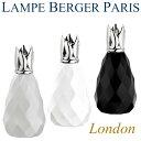 送料無料 ランプベルジェ Lampeberger アロマランプ ロンドン 陶器 選べる3デザイン 【あす楽対応】
