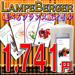 【日本版・フランス版】ランプベルジェ社製フレグランスオイル1L